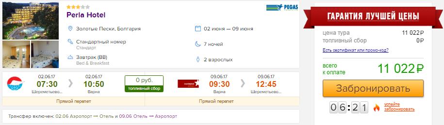 Туры в Болгарию  на 7 ночей из Москвы: от 5500; из Питера: 10400 руб/чел. *Подешевело!