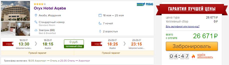 Тур в Иорданию из Москвы на 4 ночи: от 9600; на 7 ночей: от 13300 руб/чел.