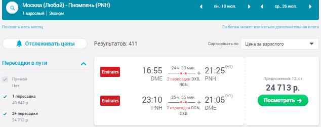 Emirates. Москва ⇄ Пномпень (Камбоджа): 24700 руб.