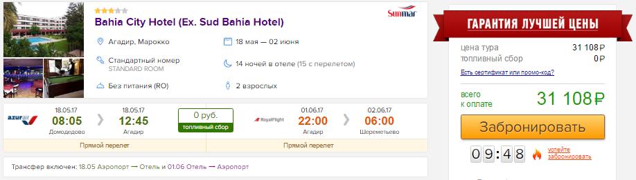 Тур в Марокко (Агадир) из Москвы на 7 ночей: от 11700 / на 14 ночей: 15500 руб/чел. *Подешевело!