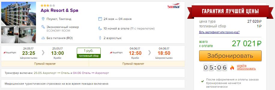 Тур в Таиланд (Пхукет) из Москвы на 7 ночей: от 14800 / 11 ночей: от 13500 руб/чел.
