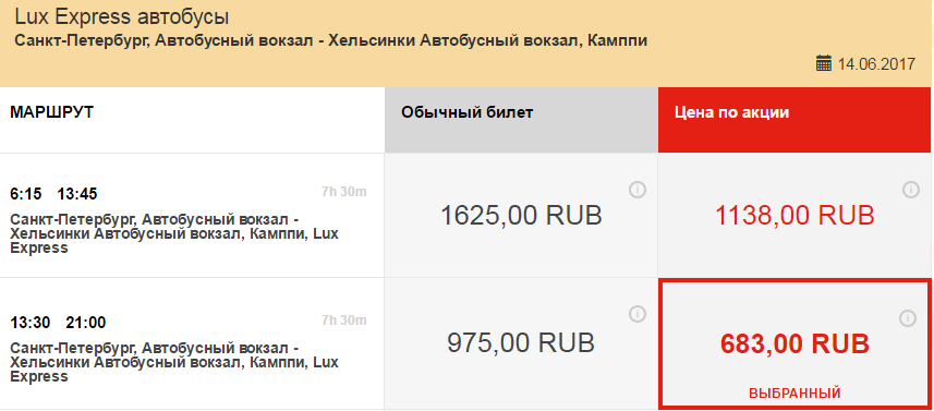 LuxExpress. Питер - Таллин / Хельсинки: 680 руб. [на Лето!]