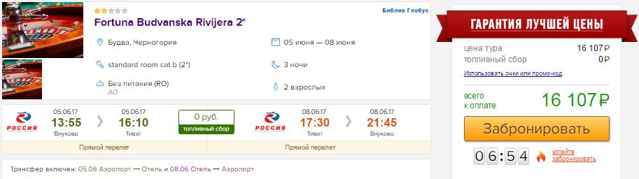 из Москвы в Черногорию [5-8 июня]