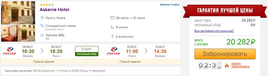 Туры в Чехию (Прага) из Москвы на 9 ночей: от 9500 руб/чел. [с захватом 12 июня!]