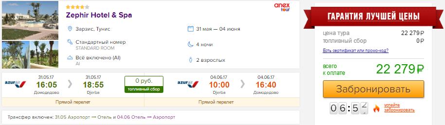 Туры в Тунис из Москвы на 4 ночи: от 7700 руб/чел. [Все Включено!]