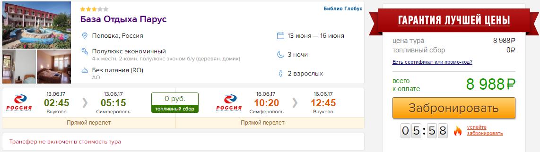 Туры в Крым из Москвы на 3 ночи: от 4500 / 7 ночей: 6000; Из Питера на 3 ночи: от 4800 / 7 ночей: 6300 руб/чел.