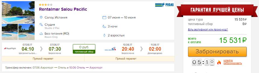 Тур в Испанию из Москвы на 3 ночи: от 7700 руб/чел. [на Июньские: от 13800 руб/чел]