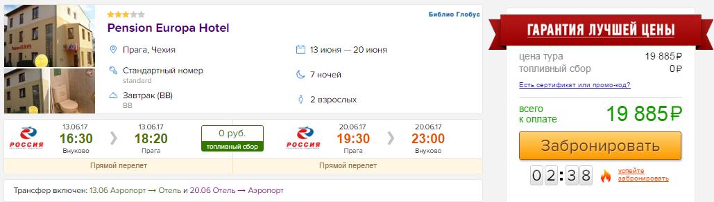 Туры в Чехию (Прага) из Москвы на 7 ночей: от 9900 руб/чел.