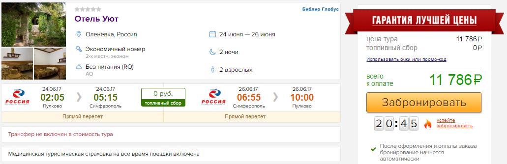Туры на Выходные из Москвы и Питера в Сочи / Крым: от 5700 руб/чел.