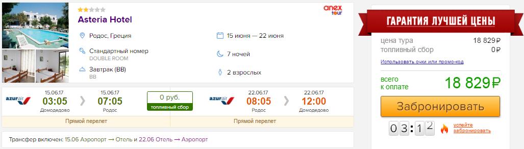 Туры в Грецию (Крит / Родос) из Москвы на 7 ночей: от 9400 руб/чел.