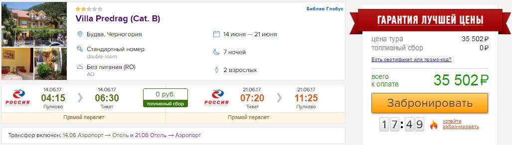 Туры в Черногорию  на 7 ночей из Москвы: от 15800; из Питера: 17700 руб/чел.