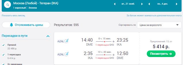 Azal. Москва ⇄ Стамбул: 4900 / Тегеран (Иран): 5400 / Тбилиси: 4900 / Баку: 5900 руб.