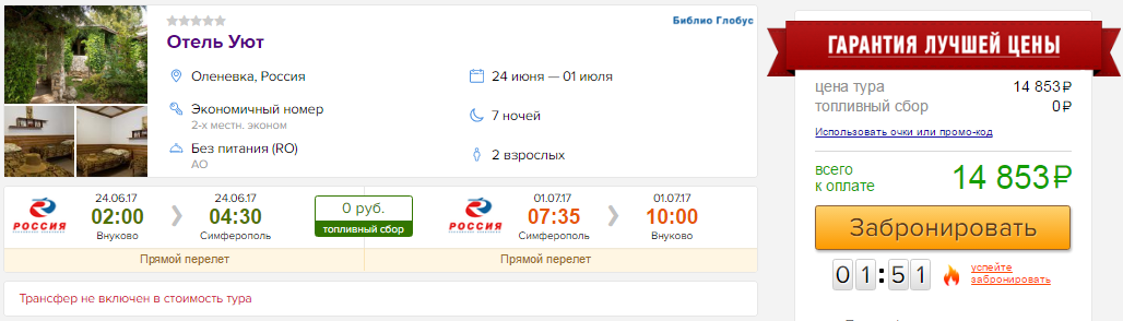 Туры в Крым на 7 ночей из Москвы / Питера: от 7500 руб/чел.