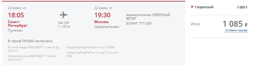 Nordwind. Питер - Москва: 1000 / Москва - Питер