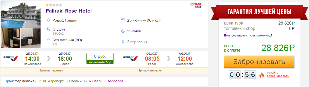 Туры в Грецию из Москвы на 11 ночей: от 14400 руб/чел.