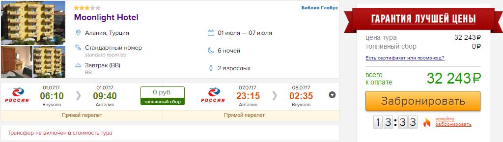 Туры в Турцию из Питера на 12 ночей: 15900 руб/чел; из Москвы на 6 ночей: от 16100 руб/чел.