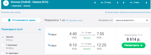 Москва - Кавала - Москва