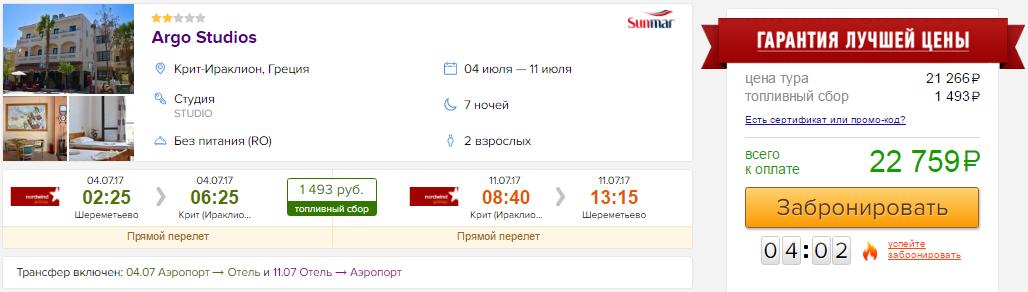 Туры в Грецию из Москвы на 7 ночей: от 11400 руб/чел.