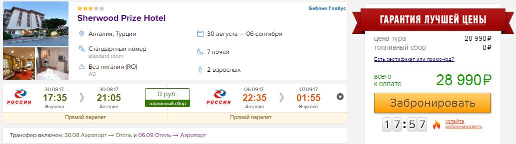 ТУР-пакет 7 ночей из Москвы в Турцию: от 14500 руб/чел. [конец Августа!]
