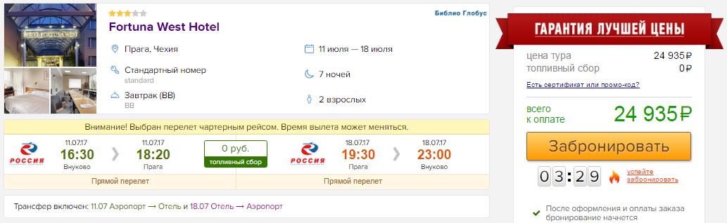 Туры в Чехию (Прага) из Москвы на 7 ночей: от 12500 руб/чел.