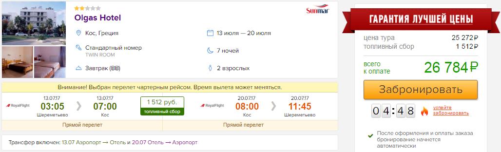 Туры в Грецию из Москвы на 7 ночей: от 13800 руб/чел.