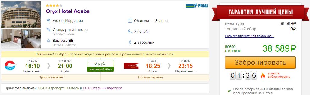 Тур в Иорданию из Москвы на 7 ночей: от 19200 руб/чел.