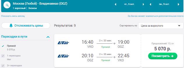 Москва - Владикавказ - Москва