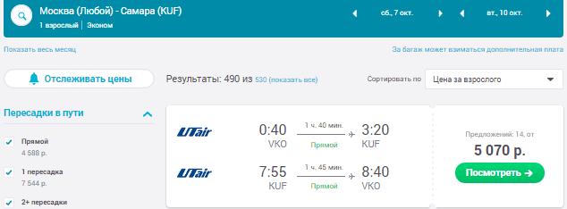 Москва - Самара  - Москва