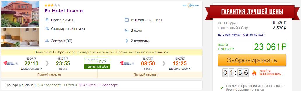 Туры в Чехию (Прага) из Москвы на выходные (3 ночи): от 11500 руб/чел.