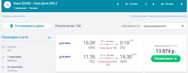 Омск - Дели - Омск