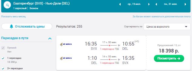 Казань - Екатеринбург - Казань