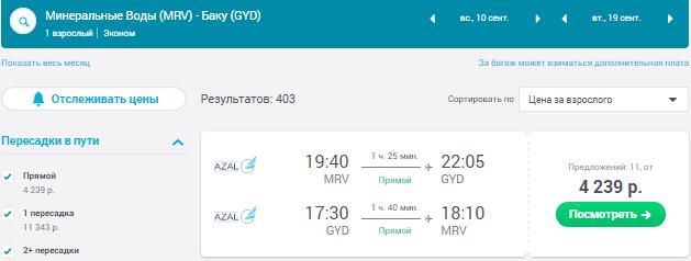 Минводы - Баку - Минводы
