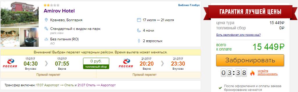 Туры в Болгарию из Москвы на 4 ночи: от 7700 руб/чел.