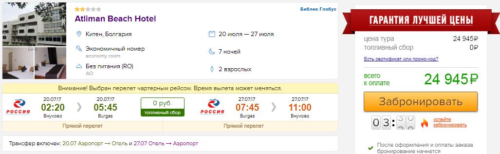 из Москвы в Болгарию [20-27 июля]