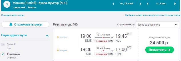 Москва - Куала-Лумпур - Москва