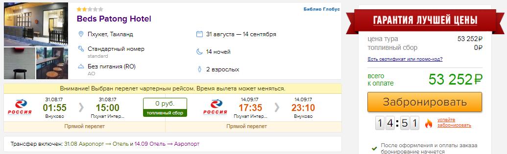 Туры из Москвы на 14 ночей: в Таиланд: от 26100; во Вьетнам: от 31300 руб/чел.