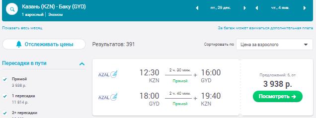 Казань - Баку - Казань