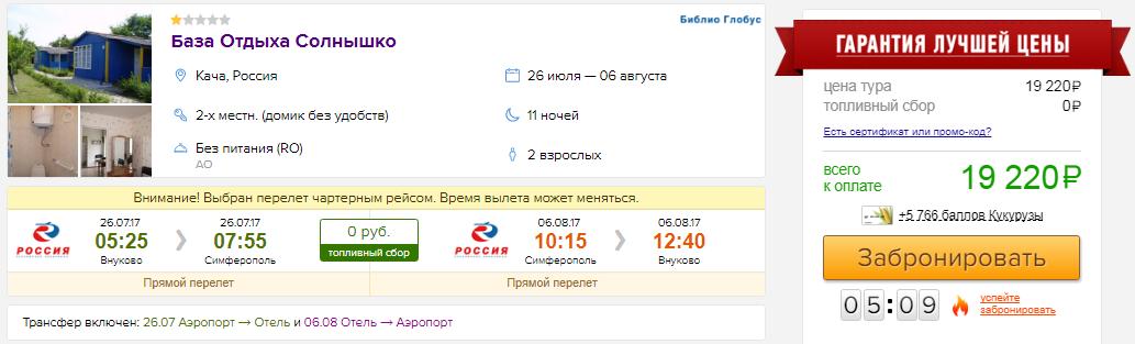 из Москвы в Крым [26 июля - 6 августа]