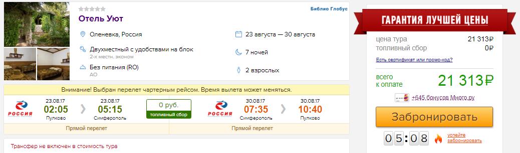 Туры в Крым из Москвы на 11 ночей: от 9600 / из Питера на 7 ночей: от 10700 руб/чел.