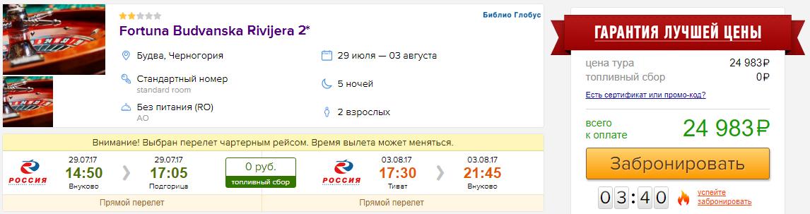 Туры в Черногорию из Москвы на 5 ночей: от 12500 руб/чел.