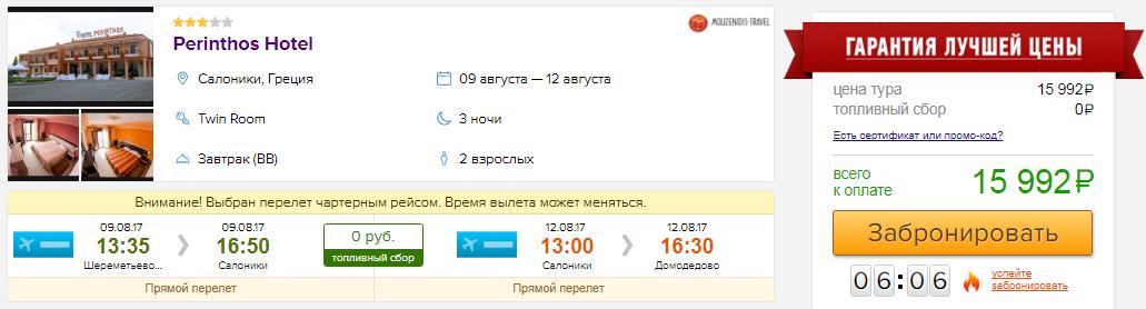 Туры в Грецию из Москвы на 2 ночи: от 5300 / на 3 ночи: 8000 руб/чел. [вылеты 9 августа!]