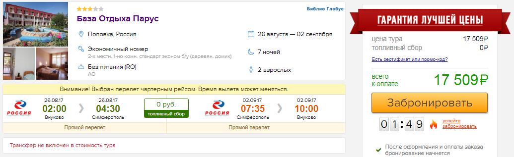ривьера анапа библио глобус магазинов России