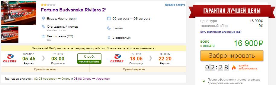 Туры в Черногорию из Москвы на 3 ночи: от 8500 руб/чел. [вылет 2 августа!]