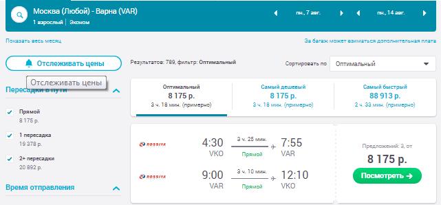 Москва - Варна - Москва