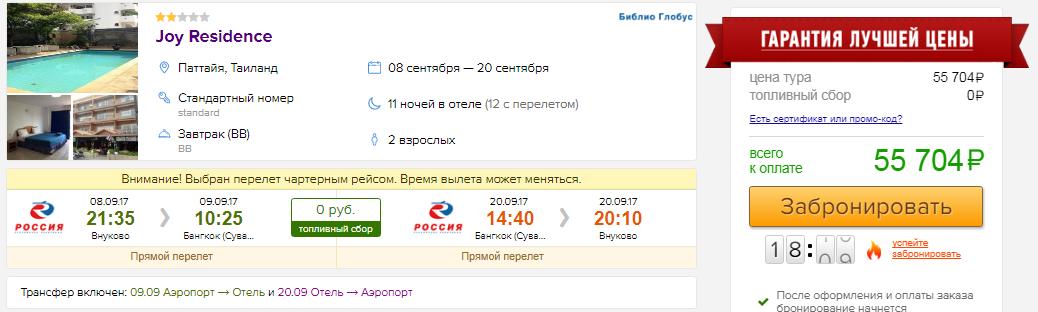 Тур из Москвы в Таиланд на 7 ночей: от 22700; на 11 ночей: 27800; на 14 ночей: 28500 руб/чел.