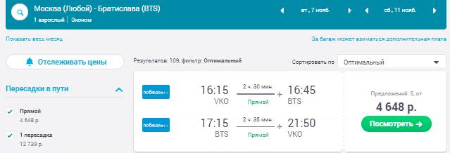 Москва - Братислава - Москва