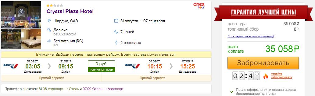 Тур в ОАЭ из Москвы на 7 ночей: от 17500 руб/чел.