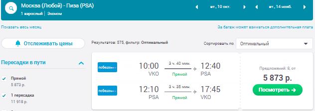 Москва - Пиза - Москва