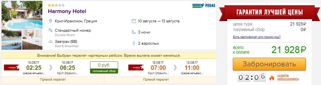 Тур в Грецию (Крит) из Москвы на 3 ночи: от 10900 руб/чел. [на Выходные!]