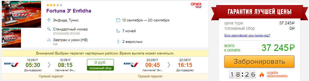 Тур в Тунис из Москвы на 7 ночей: от 18600 руб/чел. [вылеты 13 сентября!]